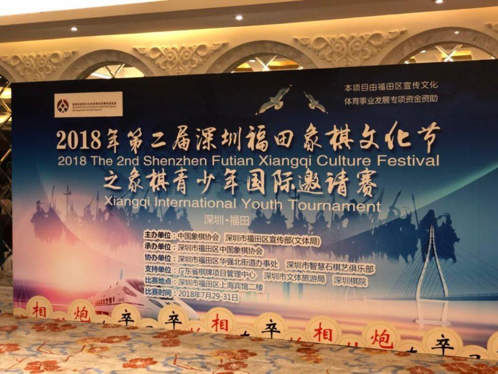 深圳青少年国际邀请赛