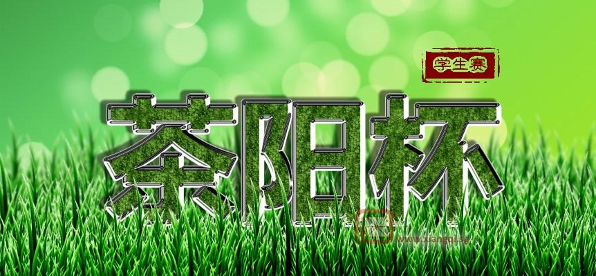 """第24届""""茶阳杯""""全国学生象棋个人赛"""