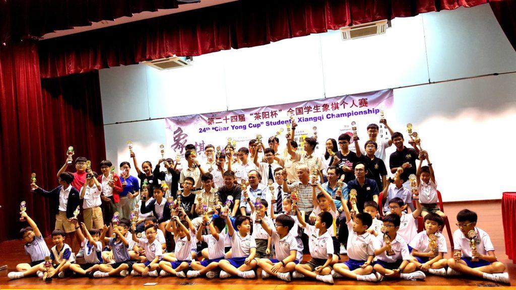"""第24 届""""茶阳杯""""全国学生象棋个人赛举行颁奖仪式"""