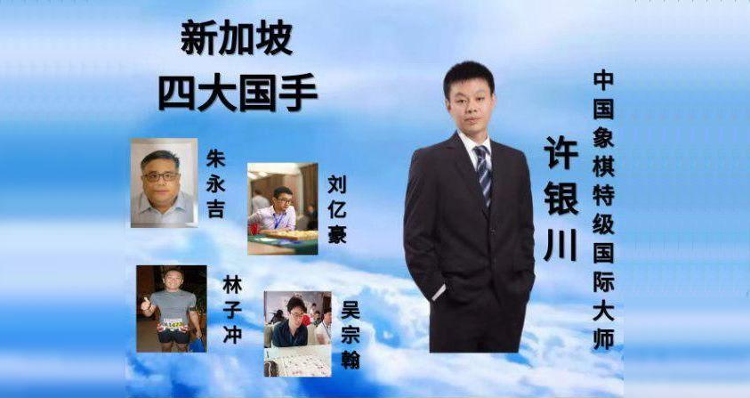 【弈客棋缘】许银川海外专场 19/06/2020