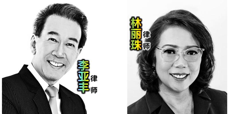 祝贺本会两位法律顾问荣获PBM